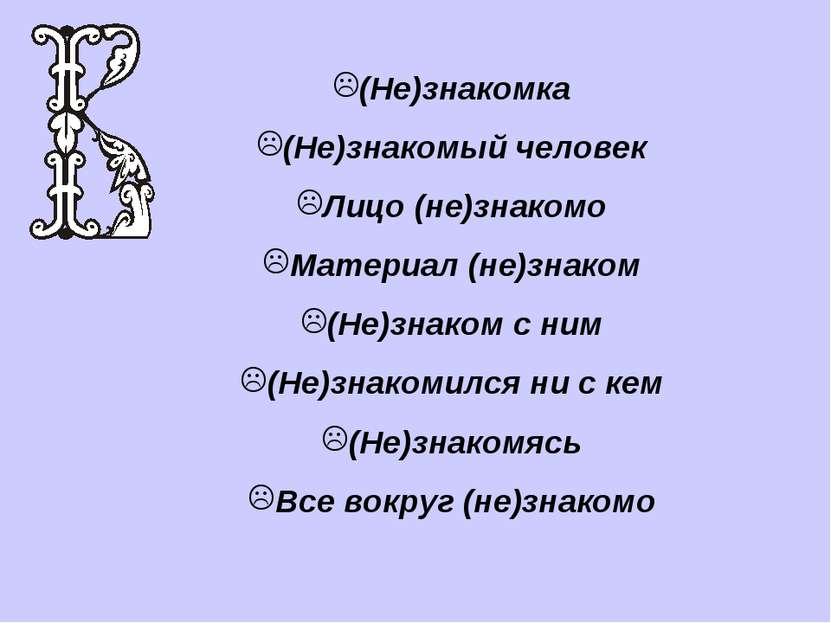 (Не)знакомка (Не)знакомый человек Лицо (не)знакомо Материал (не)знаком (Не)зн...