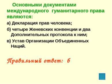 Основными документами международного гуманитарного права являются: а) Деклара...