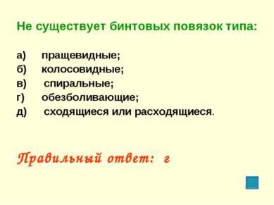 Не существует бинтовых повязок типа: а) пращевидные; б) колосовидные; в) спир...