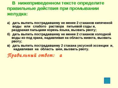 В нижеприведенном тексте определите правильные действия при промывании желудк...