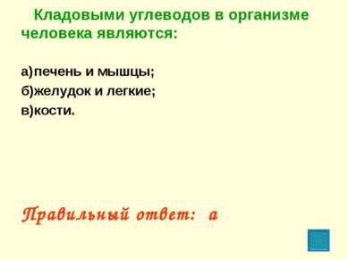 Кладовыми углеводов в организме человека являются: а) печень и мышцы; б) желу...