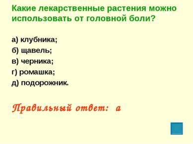 Какие лекарственные растения можно использовать от головной боли? а) клубника...