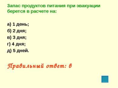Запас продуктов питания при эвакуации берется в расчете на: а) 1 день; б) 2 д...