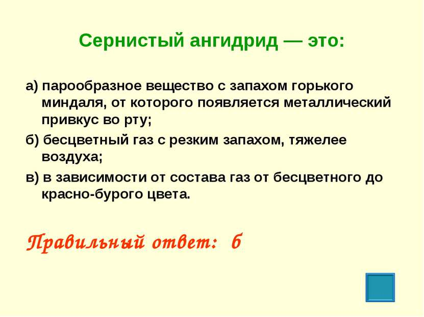 Сернистый ангидрид — это: а) парообразное вещество с запахом горького миндаля...