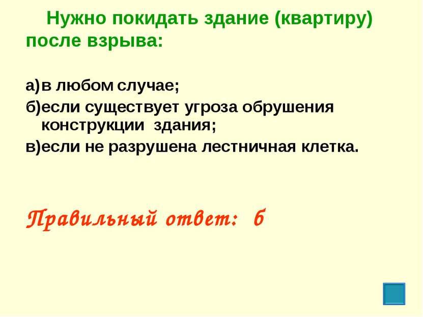 Нужно покидать здание (квартиру) после взрыва: а) в любом случае; б) если сущ...
