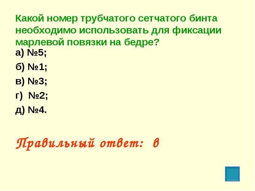 Какой номер трубчатого сетчатого бинта необходимо использовать для фиксации м...