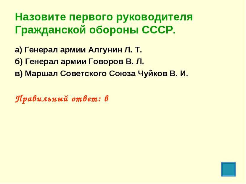 Назовите первого руководителя Гражданской обороны СССР. а) Генерал армии Алгу...