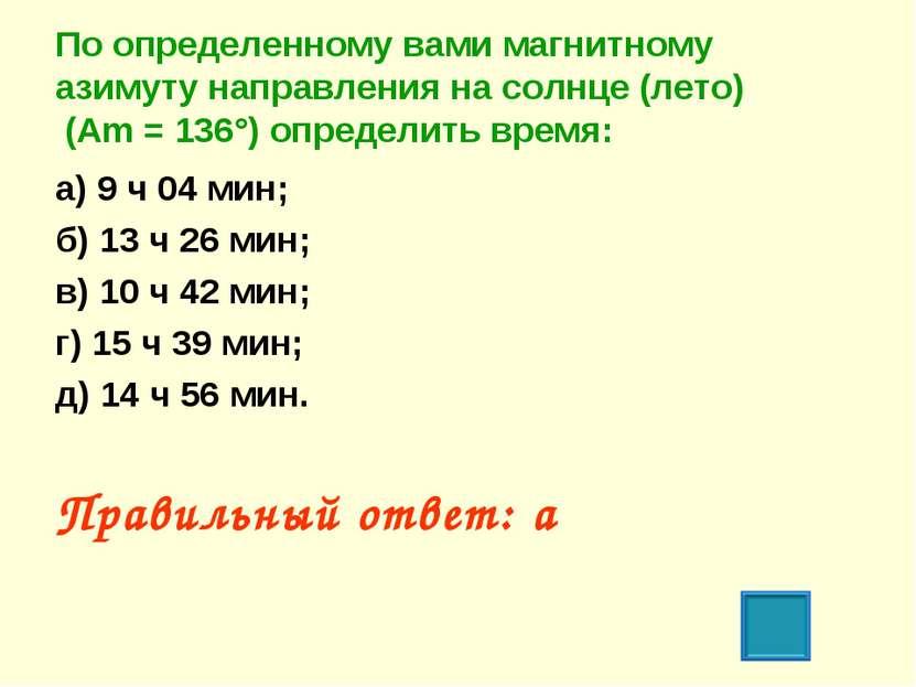 По определенному вами магнитному азимуту направления на солнце (лето) (Am = 1...
