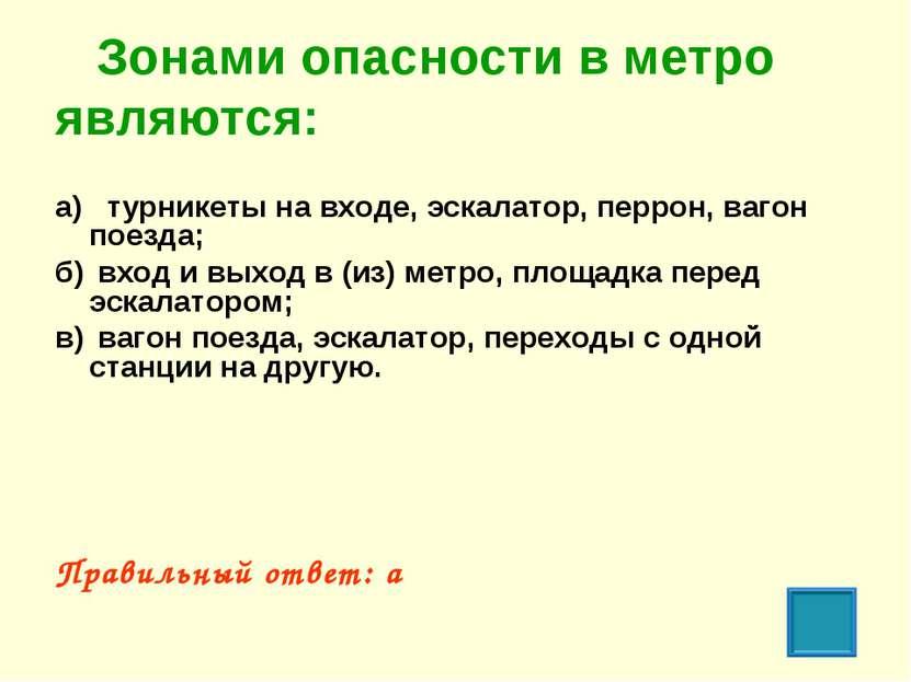 Зонами опасности в метро являются: а) турникеты на входе, эскалатор, перрон, ...