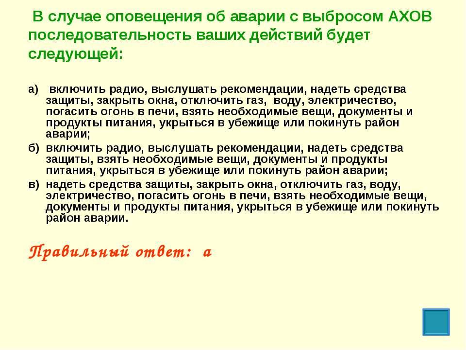 В случае оповещения об аварии с выбросом АХОВ последовательность ваших действ...