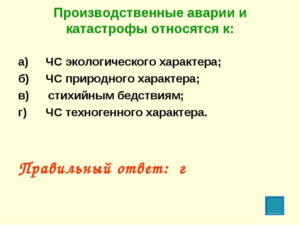 Производственные аварии и катастрофы относятся к: а) ЧС экологического характ...