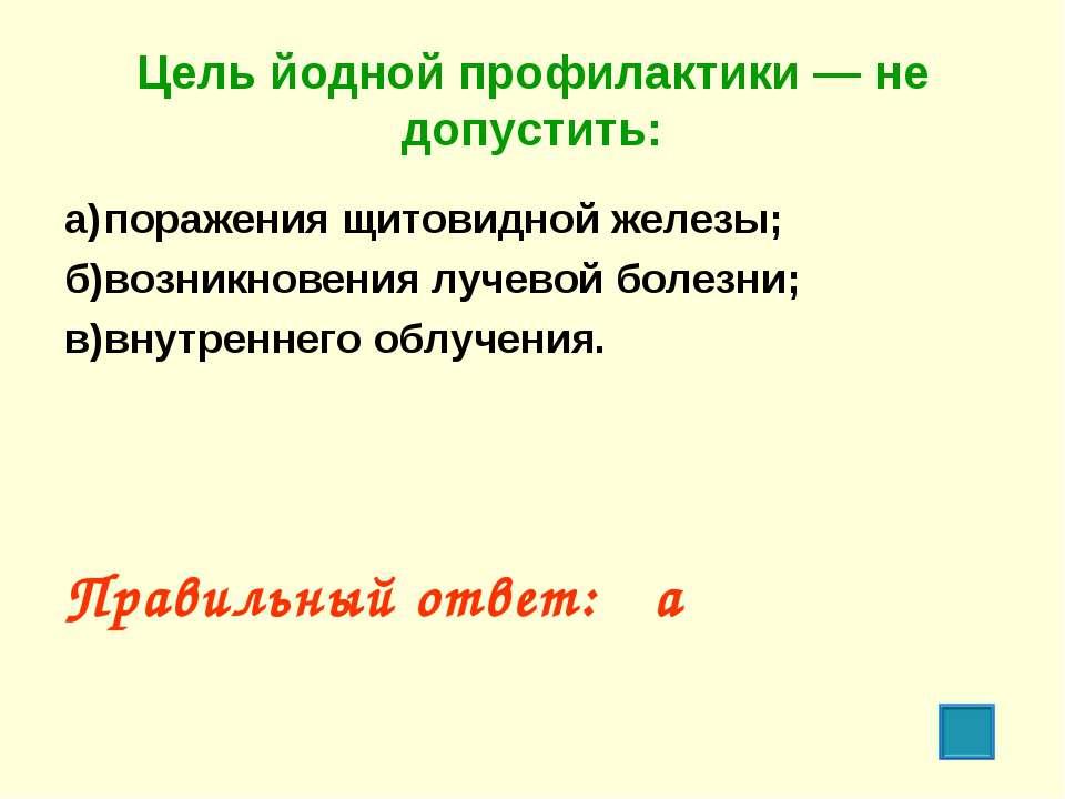 Цель йодной профилактики — не допустить: а) поражения щитовидной железы; б) в...
