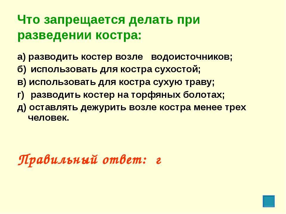 Что запрещается делать при разведении костра: а) разводить костер возле водои...
