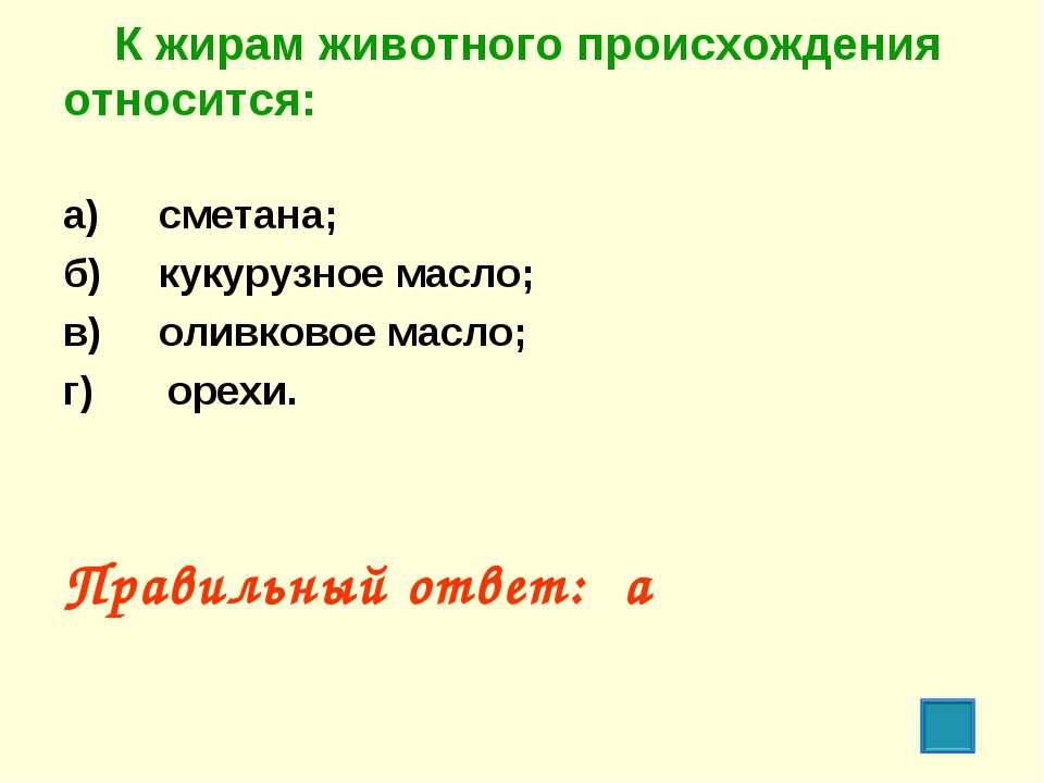 К жирам животного происхождения относится: а) сметана; б) кукурузное масло; в...