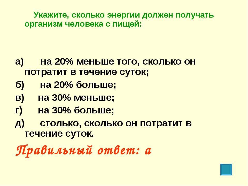 Укажите, сколько энергии должен получать организм человека с пищей: а) на 20%...