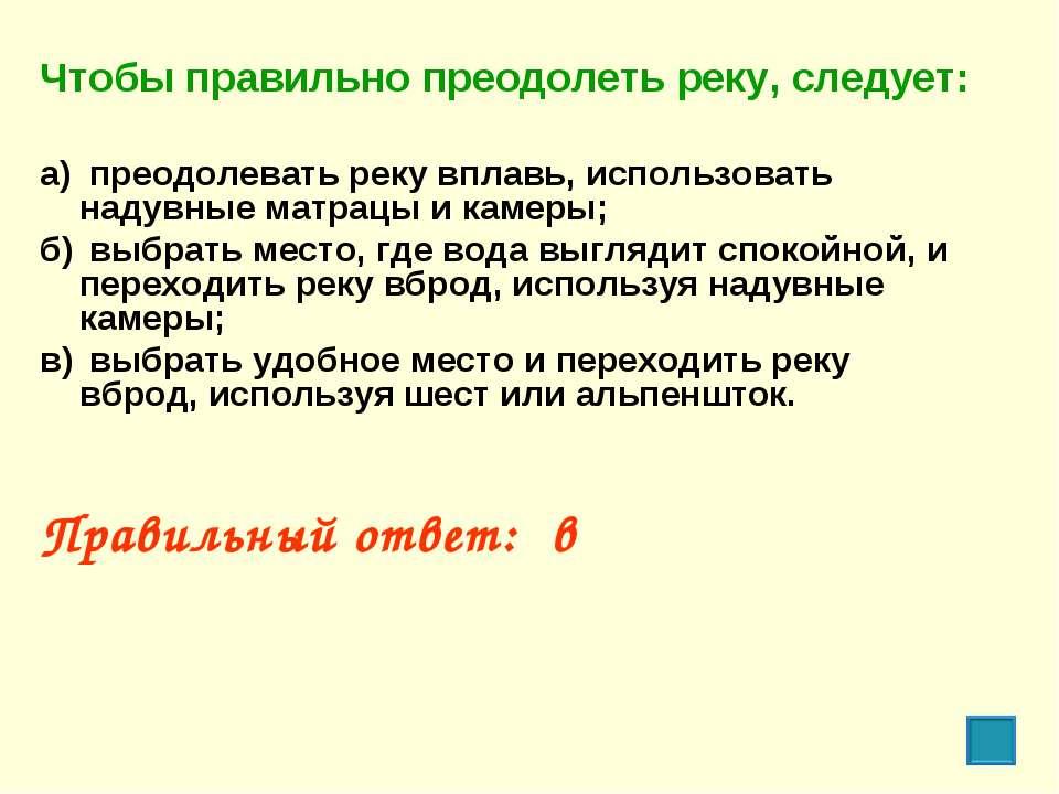 Чтобы правильно преодолеть реку, следует: а) преодолевать реку вплавь, исполь...