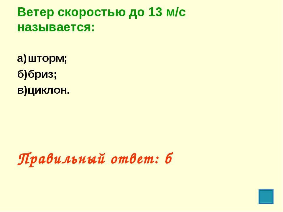 Ветер скоростью до 13 м/с называется: а) шторм; б) бриз; в) циклон. Правильны...