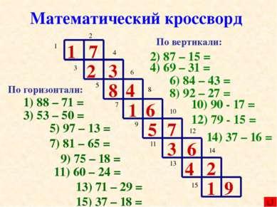 Круг и треугольник Цифры от 1 до 9 размести в кружках так, чтобы сумма по пря...