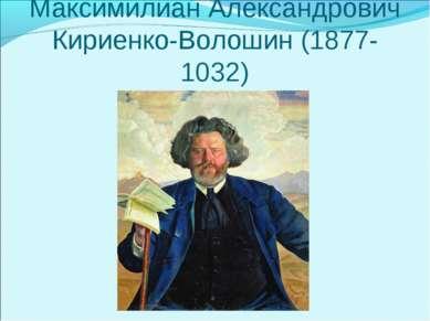 Максимилиан Александрович Кириенко-Волошин (1877-1032)