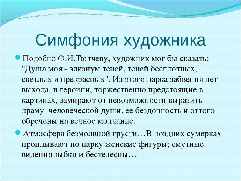 """Симфония художника Подобно Ф.И.Тютчеву, художник мог бы сказать: """"Душа моя - ..."""