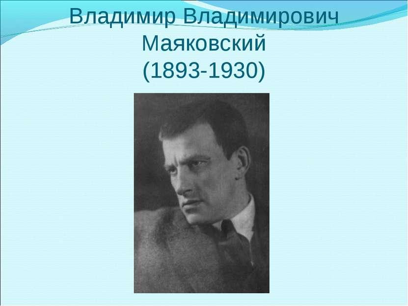 Владимир Владимирович Маяковский (1893-1930)