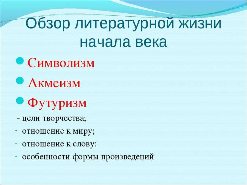 Обзор литературной жизни начала века Символизм Акмеизм Футуризм - цели творче...