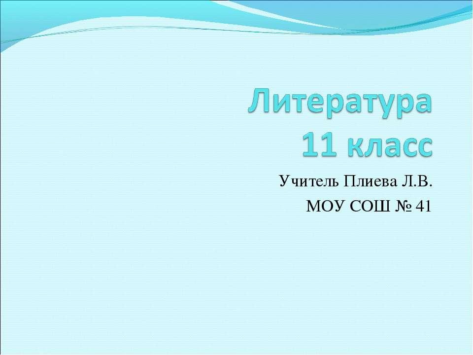 Учитель Плиева Л.В. МОУ СОШ № 41