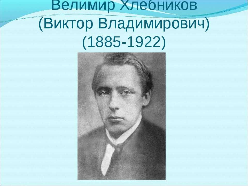 Велимир Хлебников (Виктор Владимирович) (1885-1922)