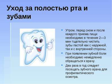 Уход за полостью рта и зубами Утром, перед сном и после каждого приема пищи н...