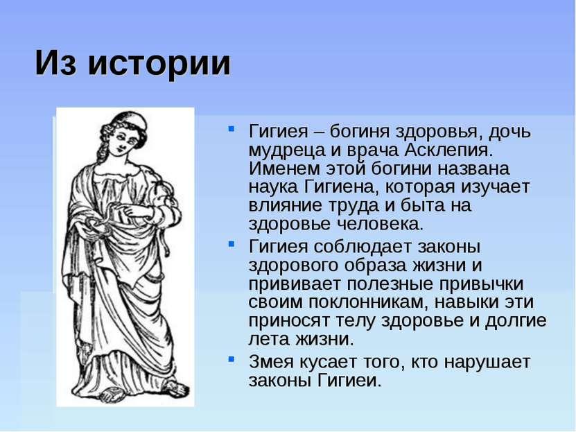 Из истории Гигиея – богиня здоровья, дочь мудреца и врача Асклепия. Именем эт...