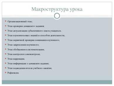 Макроструктура урока Организационный этап; Этап проверки домашнего задания; Э...