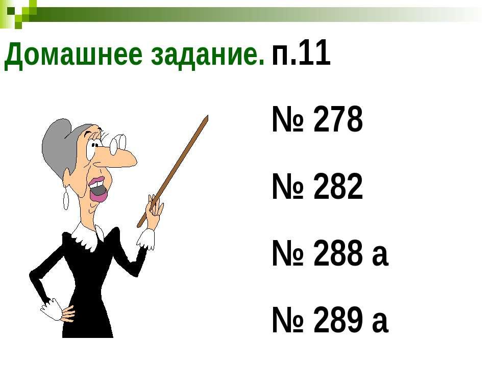 Домашнее задание. п.11 № 278 № 282 № 288 а № 289 а