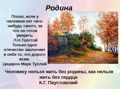 Родина Человеку нельзя жить без родины, как нельзя жить без сердца К.Г. Пауст...