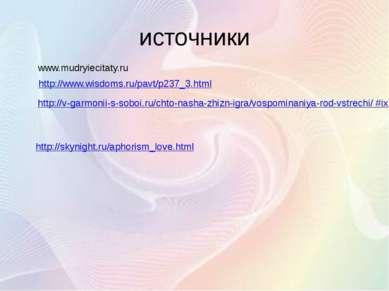 источники http://www.wisdoms.ru/pavt/p237_3.html http://v-garmonii-s-soboi.ru...