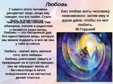 Любовь Без любви жить человеку невозможно: затем ему и душа дана, чтобы он мо...