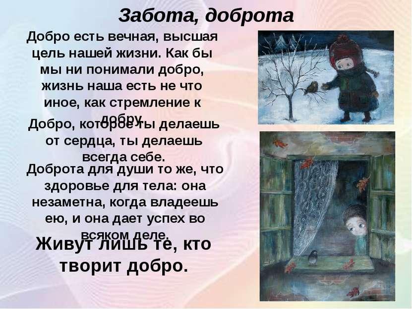 Забота, доброта Доброта для души то же, что здоровье для тела: она незаметна,...