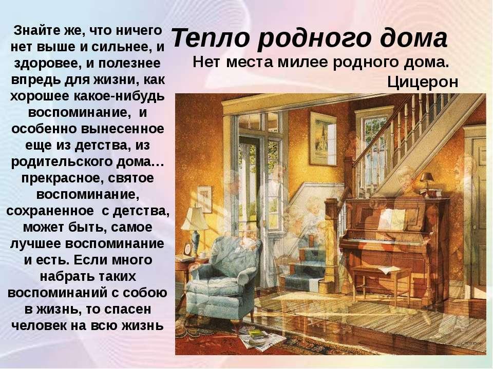 Тепло родного дома Знайте же, что ничего нет выше и сильнее, и здоровее, и по...