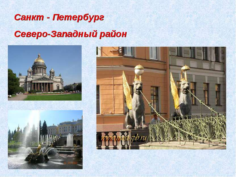 Санкт - Петербург Северо-Западный район