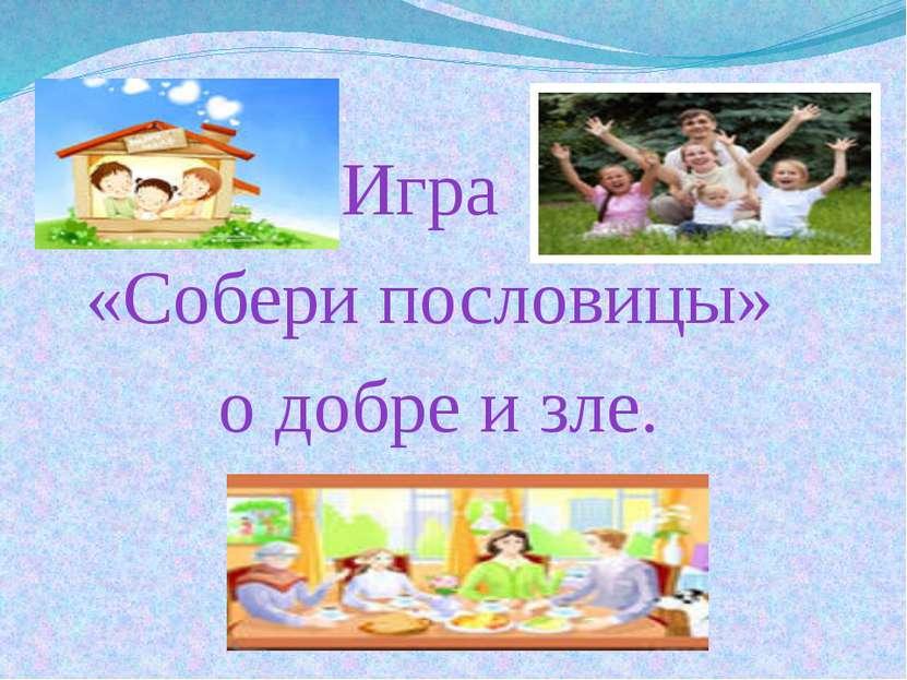 Игра «Собери пословицы» о добре и зле.