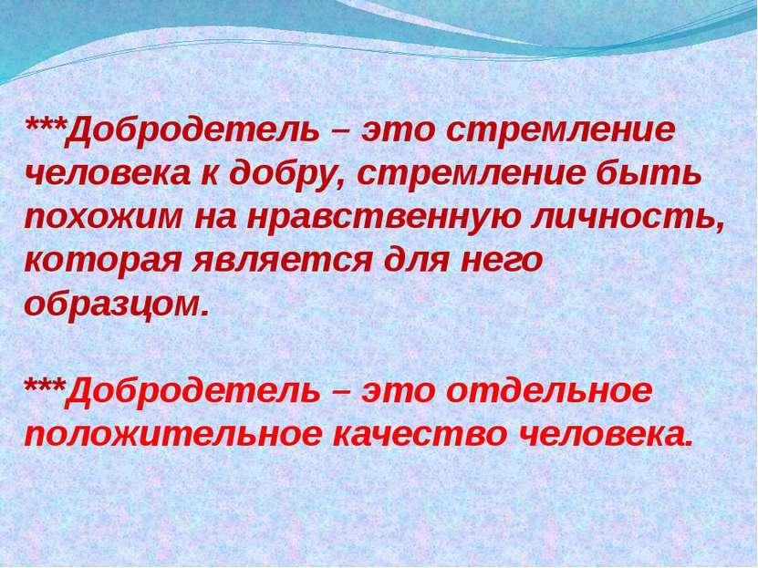 ***Добродетель – это стремление человека к добру, стремление быть похожим на ...