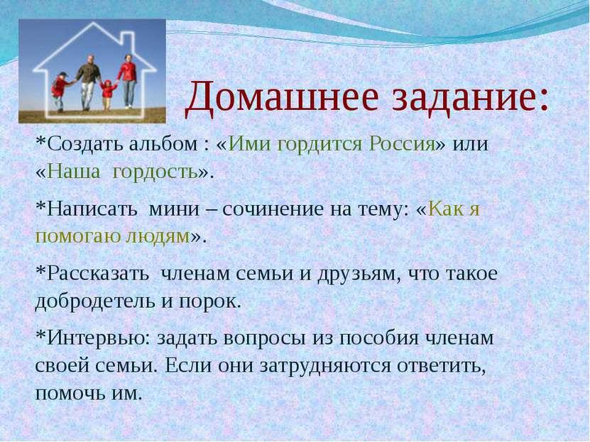 Домашнее задание: *Создать альбом : «Ими гордится Россия» или «Наша гордость»...