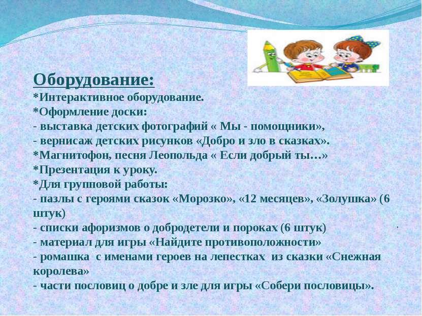Оборудование: *Интерактивное оборудование. *Оформление доски: - выставка детс...