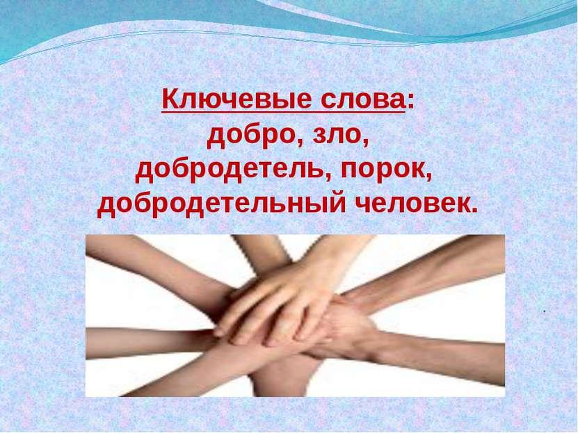 Ключевые слова: добро, зло, добродетель, порок, добродетельный человек. .