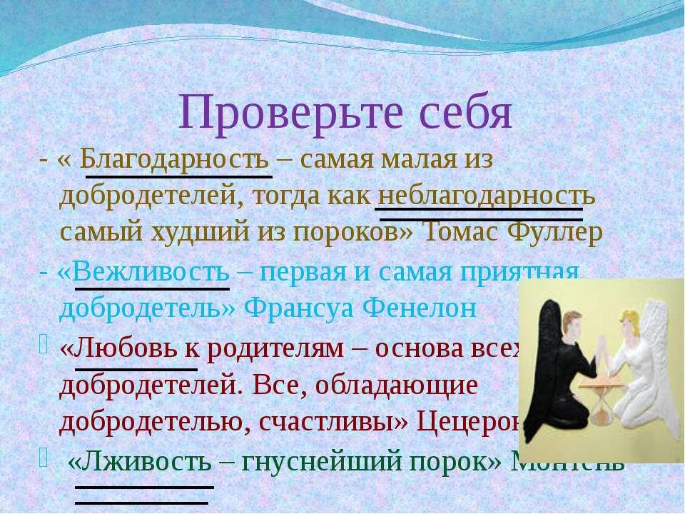 Проверьте себя - « Благодарность – самая малая из добродетелей, тогда как неб...