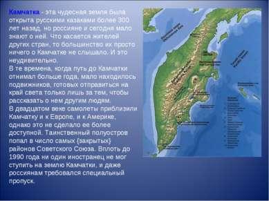 Камчатка - эта чудесная земля была открыта русскими казаками более 300 лет на...