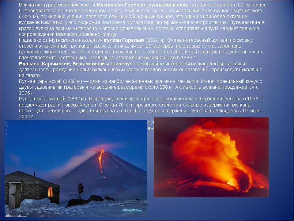 Внимание туристов привлекает и Мутновско-Горелая группа вулканов, которая нах...