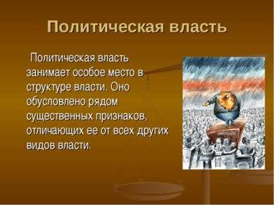 Политическая власть Политическая власть занимает особое место в структуре вла...