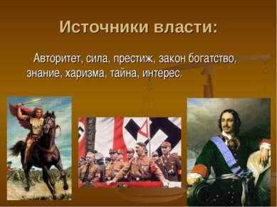 Источникивласти: Авторитет, сила, престиж, закон богатство, знание, харизма,...