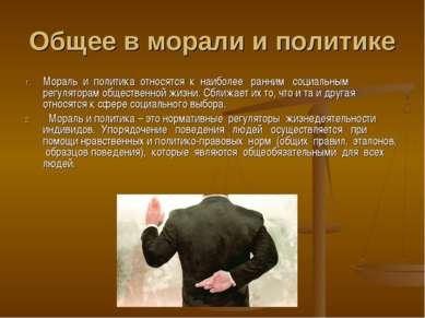 Общее в морали и политике Мораль и политика относятся к наиболее ранним социа...