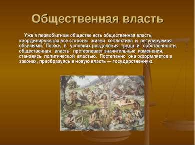 Общественная власть Уже в первобытном обществе есть общественная власть, коор...